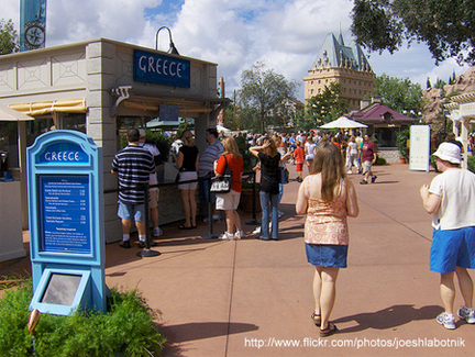 greek_epcot